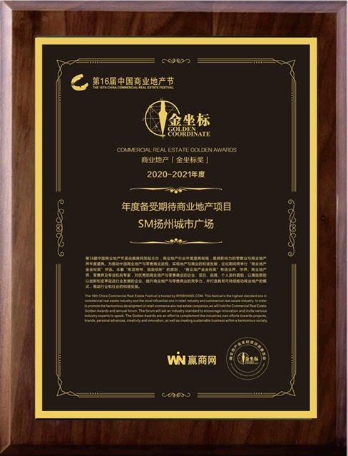 Golden Coordinate:SM City Yangzhou is awarded as Annual Highly Anticipated Commercial Real Estate Project